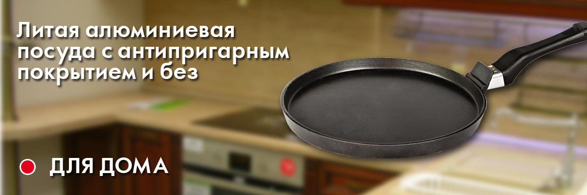 Литая алюминиевая посуда для дома