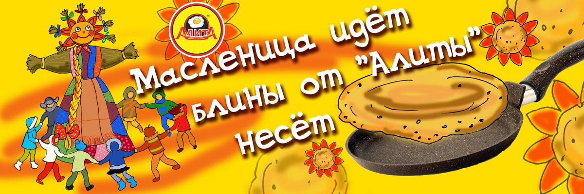 Масленица Алита Сковороды